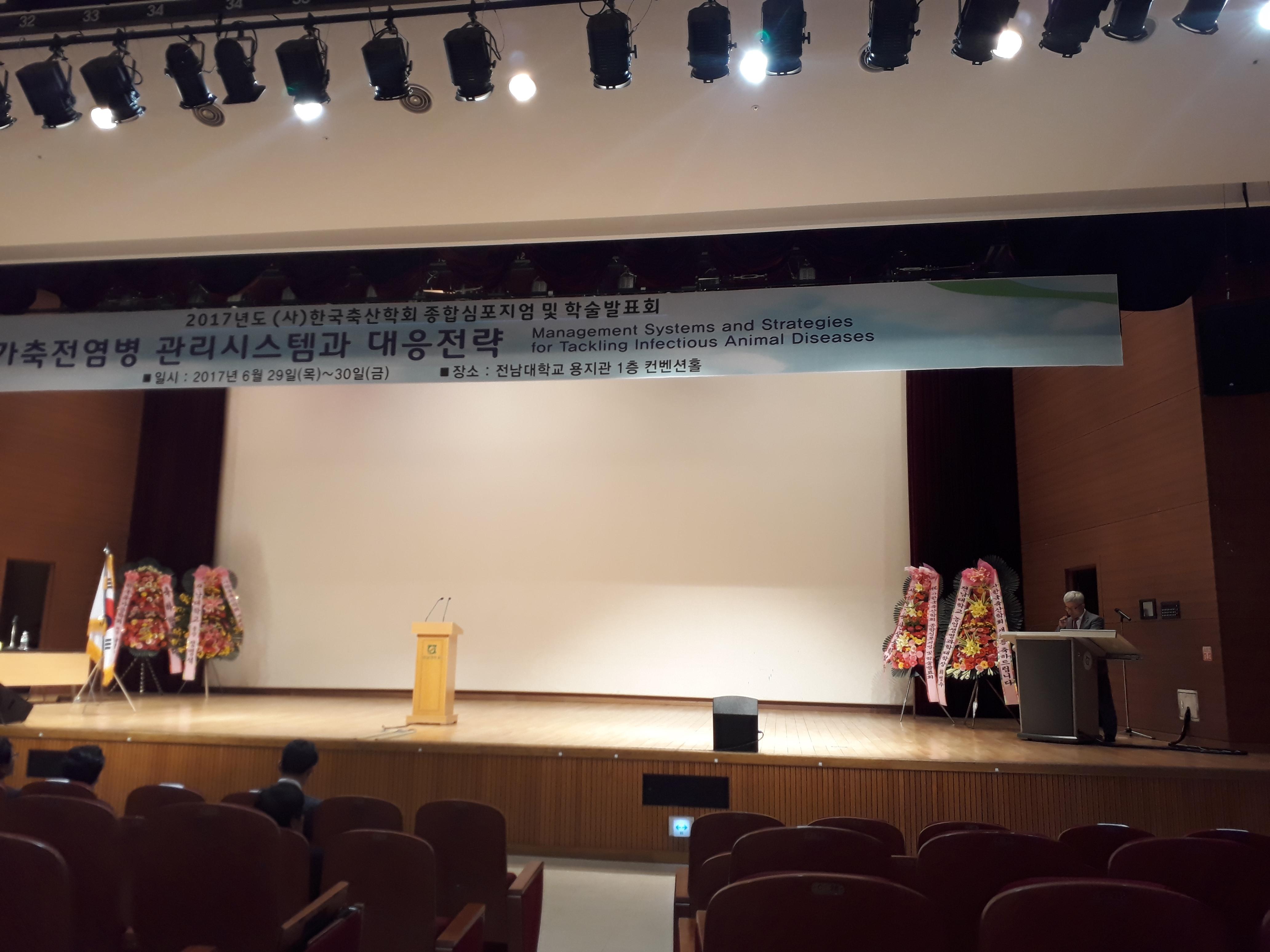 2017년 (사)한국축산학회종합심포지엄 및 학술발표회
